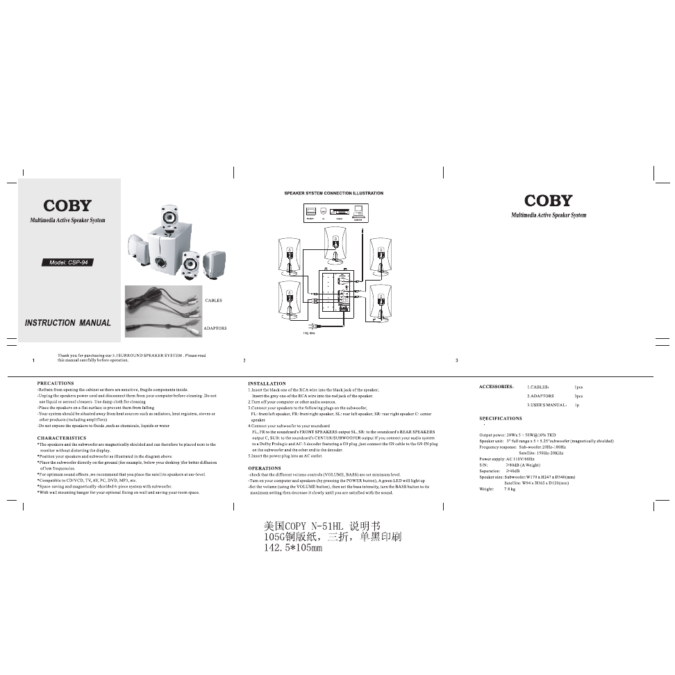 coby manuals